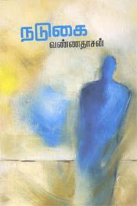 Tamil book Nadugai