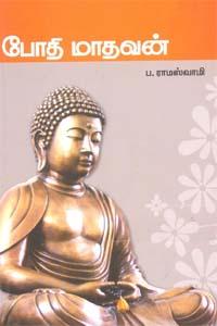 Bodhi Madhavan - போதி மாதவன்