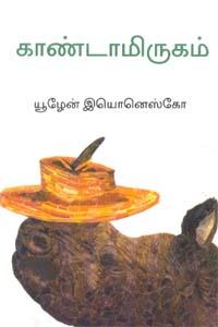 காண்டாமிருகம்