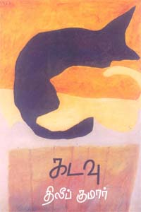 Kadavu - கடவு