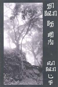 Tamil book Tao Te Ching