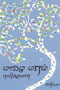 Mazhai Maram - மழை மரம்
