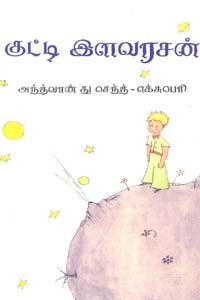 Tamil book Kutti Ilavarasan