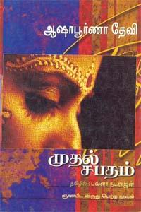 Mudhal Sabatham - முதல் சபதம்