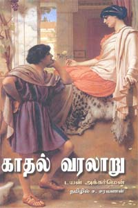 Kadhal Varalaru - காதல் வரலாறு