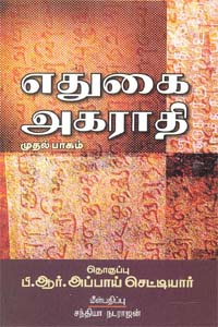 Tamil book எதுகை அகராதி (முதல் பாகம்)