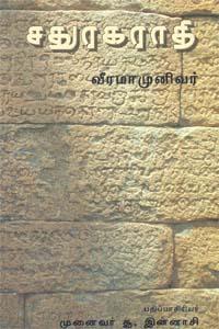 சதுரகராதி (வீரமாமுனிவர்)