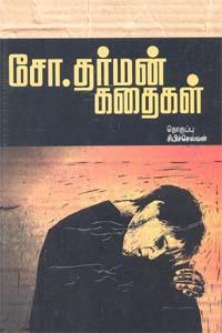 Cho. Dharman Kadhaigal - சோ.தர்மன் கதைகள்