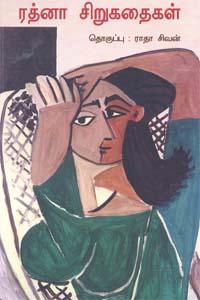 Rathna Sirukathaigal - ரத்னா சிறுகதைகள்