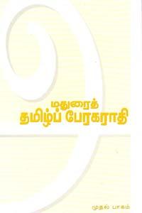 Tamil book மதுரைத் தமிழ்ப் பேரகராதி (முதல் பாகம்)