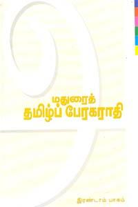 Tamil book மதுரைத் தமிழ்ப் பேரகராதி (இரண்டாம் பாகம்)