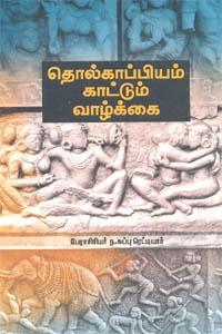 Tamil book Tholkappiam Kaattum Vazhkkai