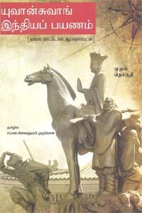 யுவான்சுவாங் இந்தியப் பயணம் (பகுதி 1)