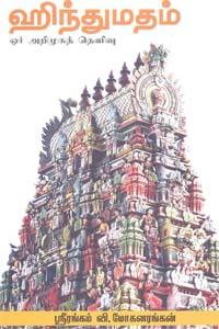 Hindumadham Oor Arimuga Thelivu - ஹிந்துமதம் ஓர் அறிமுகத் தெளிவு