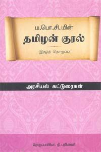 Tamil book ம.பொ.சி.யின் தமிழன் குரல் அரசியல் கட்டுரைகள்