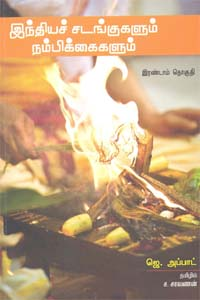 Tamil book Indhiya Sadangukalum Nambikaikalum  Part 2 (Tamil Translation of 'Indian Ritual and Belief' )
