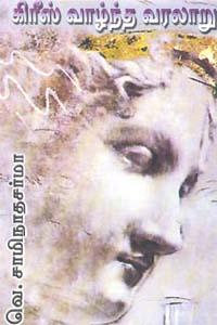 Gerris Vazhantha Varalaru - கிரீஸ் வாழ்ந்த வரலாறு