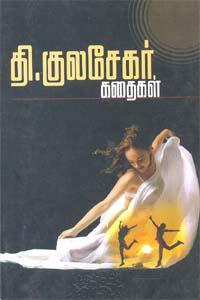Thi.Gulasekar Kathaigal - தி.குலசேகர் கதைகள்