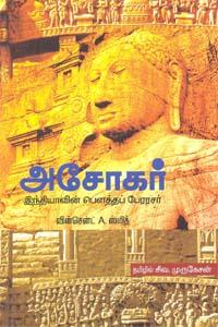 Asokar - அசோகர் இந்தியாவின் பௌத்தப் பேரரசர்
