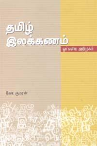 Tamil book Tamil Ilakkanam Oru Eliya Arimugam