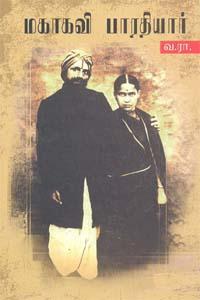 Mahakkavi Bharathiyar - மகாகவி பாரதியார்
