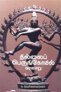 Thillai Perunkoil Varalaru - தில்லைப் பெருங்கோயில் வரலாறு