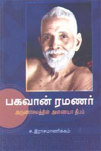 Bhagavan Ramanar - பகவான் ரமணர்