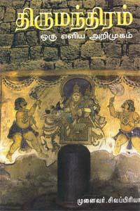 Thirumanthiram Oru Eliya Arimugam - திருமந்திரம் ஒரு எளிய அறிமுகம்
