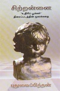 சிற்றன்னை 'உதிரிப் பூக்கள்' திரைப்படத்தின் மூலக்கதை