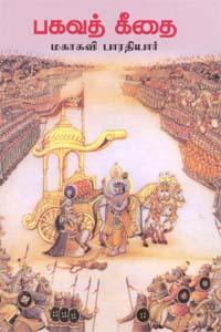Tamil book Bhagavad Githai