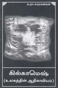 கில்காமெஷ் (உலகத்தின் ஆதிகாவியம்)