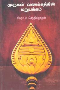 Murugan Vanakkathin Marupakkam - முருகன் வணக்கத்தின் மறுபக்கம்