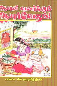 Aayul valarkum ayurvedham - ஆயுள் வளர்க்கும் ஆயுர்வேதம்