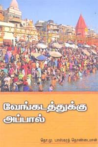 Venkatathukku Appaal - வேங்கடத்துக்கு அப்பால்