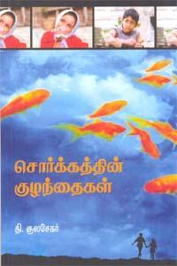 Sorgathin Kuzhanthaigal - சொர்க்கத்தின் குழந்தைகள்
