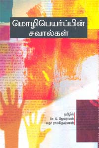 Mozhipeyarpin Savalgal - மொழிபெயர்ப்பின் சவால்கள்
