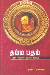 தம்ம பதம் புத்தர் பெருமான் அருளிய அறநெறி