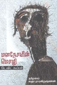Mananoyin Mozhi - மனநோயின் மொழி