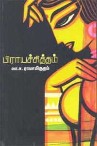 Prayachchitham - பிராயச்சித்தம்