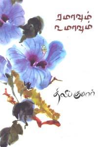 Ramavum Umavum - ரமாவும் உமாவும்