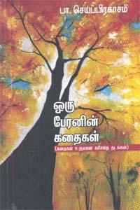 Tamil book Oru Peyranin Kathaigal