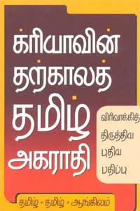 Tamil book Kriyavin Tarkalat Tamil Akarati