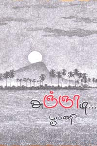 Tamil book Agngnaadi