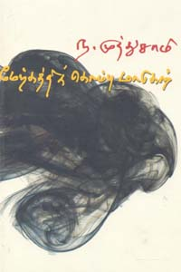 Merkaththik kombu maadugal - மேற்கத்திக் கொம்பு மாடுகள்