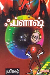 Tamil book ஃப்ளாஷ்