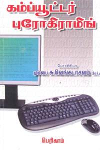 Tamil book கம்ப்யூட்டர் புரோகிராமிங்
