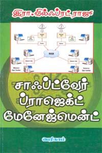 Tamil book சாஃப்ட்வேர் ப்ராஜெக்ட் மேனேஜ்மென்ட்