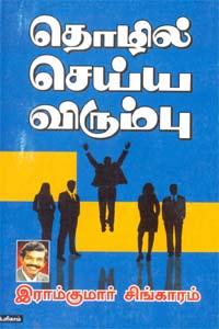 Tamil book தொழில் செய்ய விரும்பு