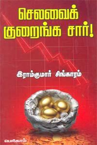 Tamil book செலவைக் குறைங்க சார்!