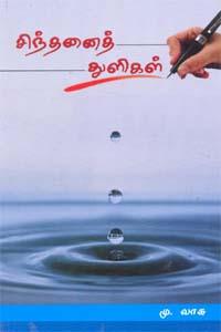 Tamil book சிந்தனைத் துளிகள்